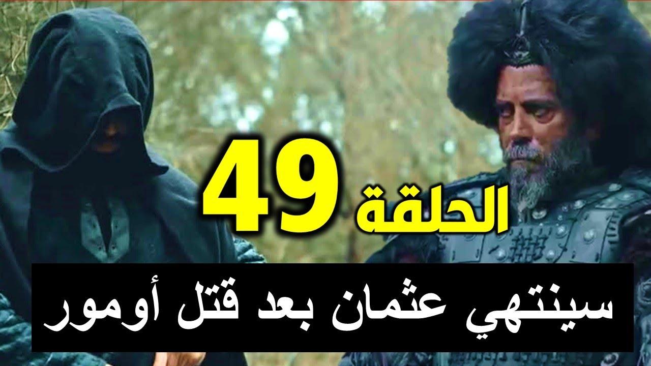 مسلسل قيامة المؤسس عثمان الحلقة 49 مفاجأة خيانة أومور