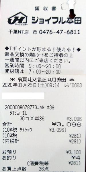 ジョイフル本田 千葉ニュータウン店 2020/1/25 のレシート