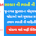 Junagadh Ojas Maru Gujarat Whatsapp Group Link