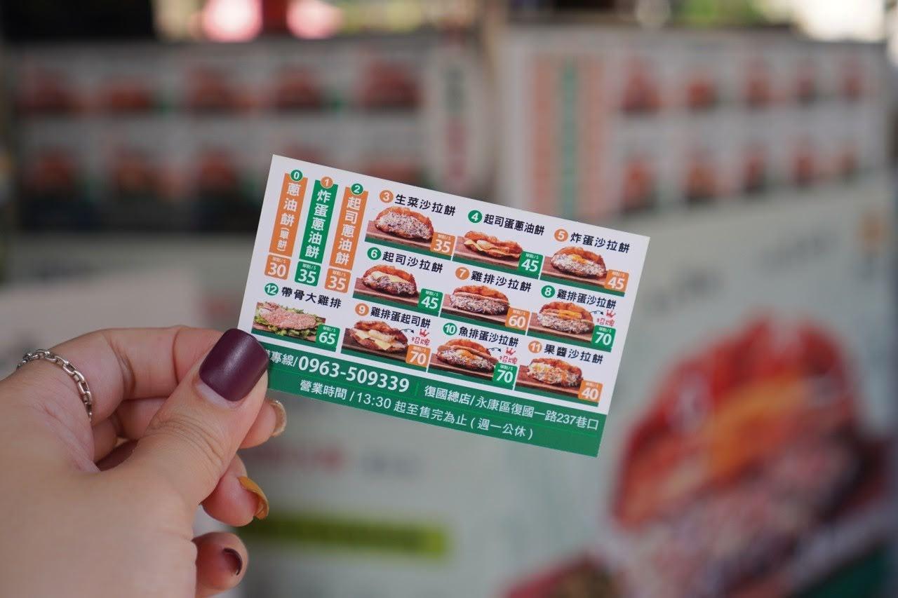 台南永康區美食【竹力亭】台南最浮誇爆餡蔥油餅,嘴巴太小可是吃不了的哦!超大份量蔥油餅、比臉大雞排 台南下午茶推薦