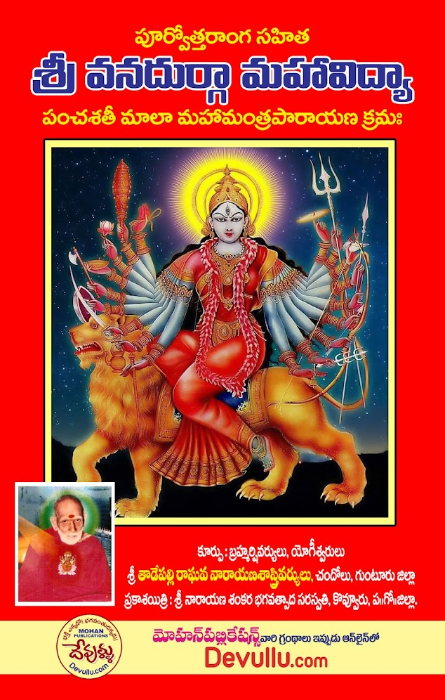 Sri VanaDurga Mahavidya Panchashati Mahamala Mantra Parayanakramaha | Sri Tadepalli Raghava Narayana Sastry | శ్రీ వనదుర్గా మహావిద్యా పంచశతీ మహామాలా -తాడేపల్లి రాఘవ నారాయణ శాస్త్రి