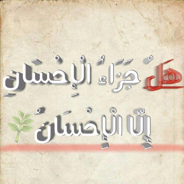 قصة وعبرة بعنوان هل جزاء الاحسان إلا الاحسان