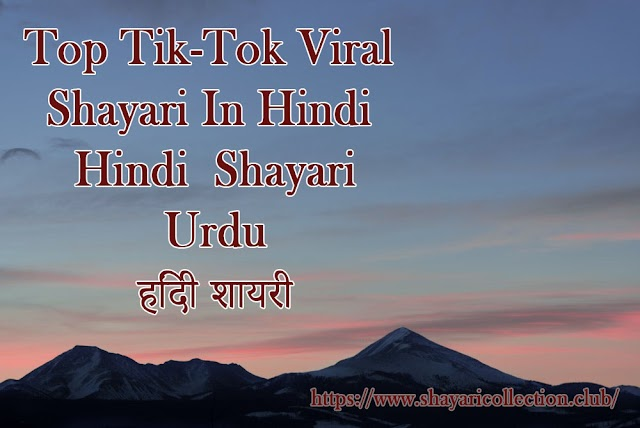 Top Tik-Tok Viral Shayari In Hindi | Hindi  Shayari | Urdu | हिंदी शायरी