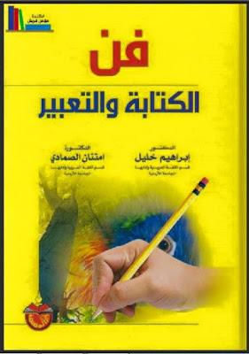 تحميل كتاب الزن في فن الكتابة
