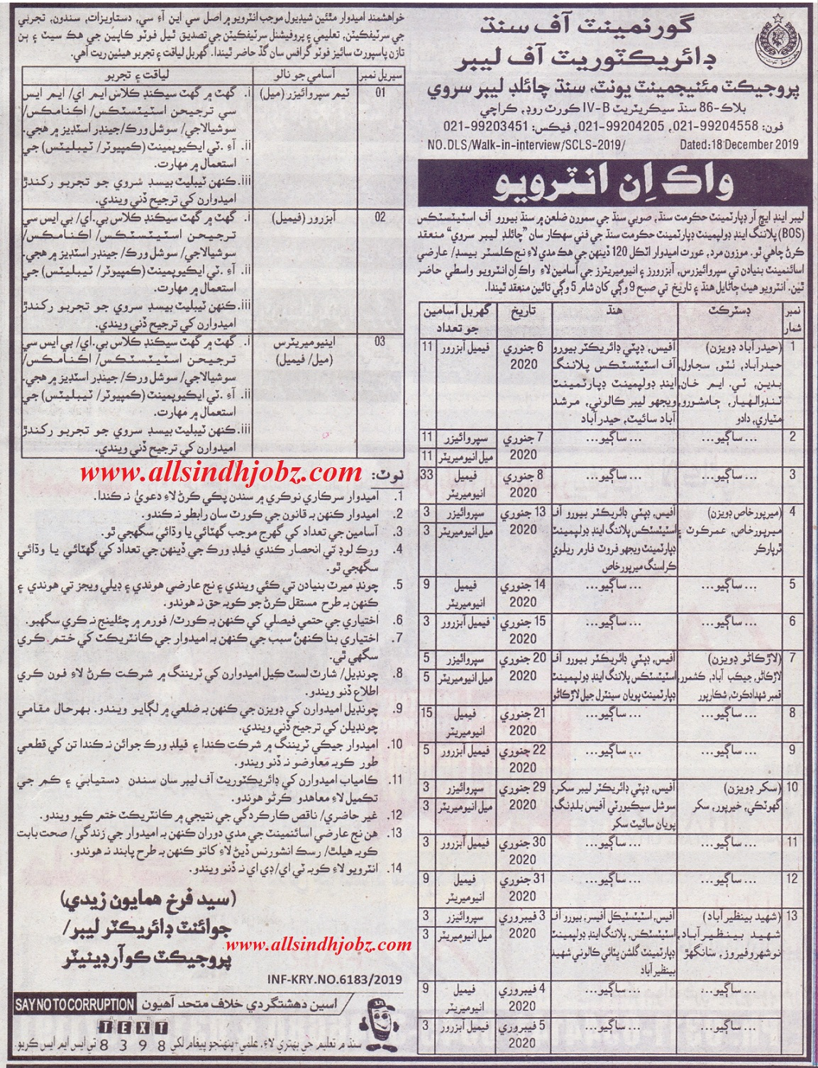 Walk In Interview in Directorate of Labour, Project Management Unit Sindh Child Labour Survey Jobs 2019