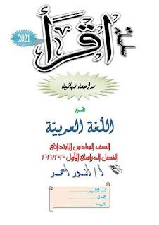 مراجعة ليلة الامتحان في اللغة العربية الصف السادس الابتدائي الترم الأول بنظام امتحان متعدد التخصصات