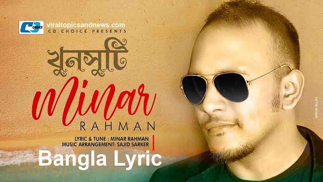 Khunshuti Lyrics (খুনসুটি) Minar Rahman New Bangla Song 2020