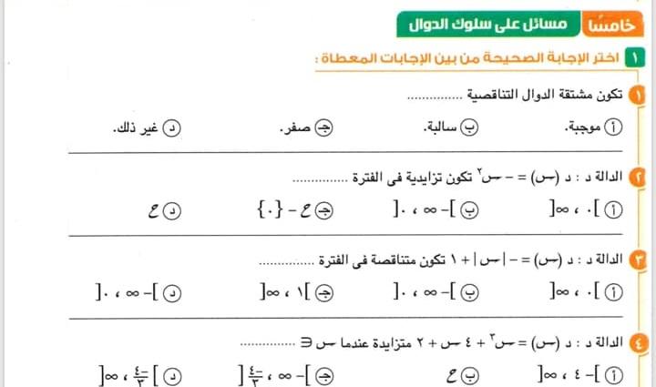 مراجعة التفاضل والتكامل للصف الثالث الثانوى أ/ فخرى البيومى 1