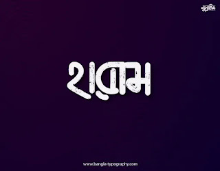 Recommended; Most Viewed; See the best Bengali typography, Bangla Lettering design. Mustafa Saeed Mustaqim. #Typography.  haram