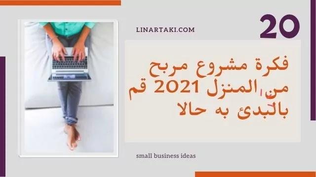 20 فكرة مشروع مربح من المنزل 2021 قم بالبدئ به حالا
