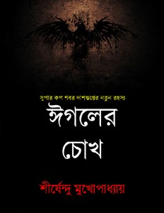 Igoler Chokh ebook pdf
