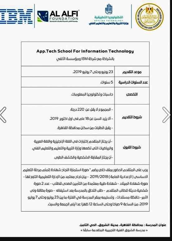 لطلاب الإعدادية.. فتح باب التقديم لمدارس التكنولوجيا التطبيقية (8 مدارس) حتى 15 يوليو المقبل -%2B%25287%2529