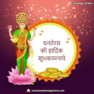 Happy Dhanteras | Everyday Whatsapp Status | FREE UNIQUE 50+ happy Dhanteras Inages Download