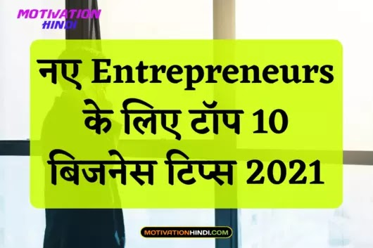 TOP 10 Business Tips for New Entrepreneurs in Hindi