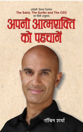 Apni Aatm Shakti Ko Pehchane (The Saint,The Surfer And The CEO) Pdf 2021