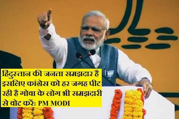 50 वर्षों में जितना काम नहीं हुआ वह मै 5 वर्षों में करूँगा, लेकिन पूर्ण बहुमत दें: PM MODI