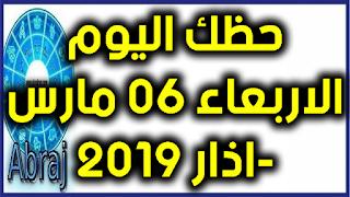 حظك اليوم الاربعاء 06 مارس-اذار 2019