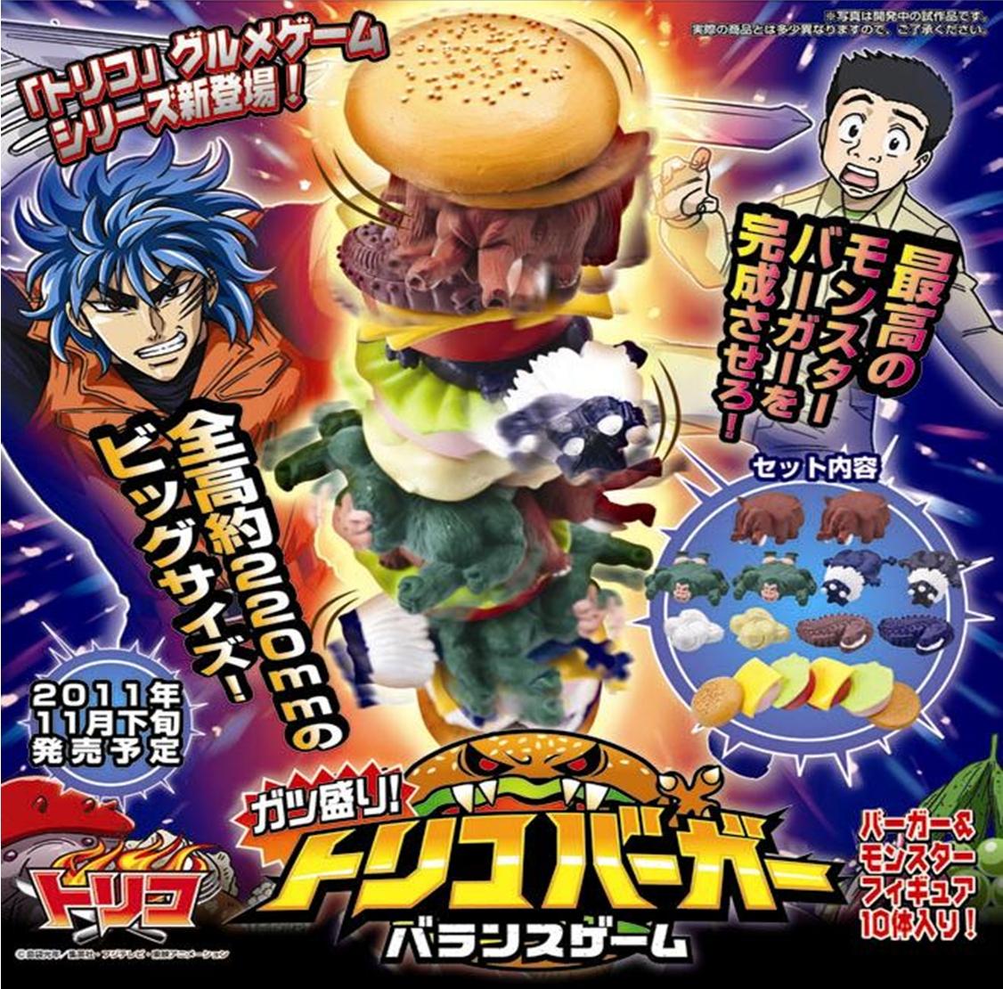 Toriko Game: Aniplay Games/CD: [Tiriko] Gourmet Game Series Gatsumori