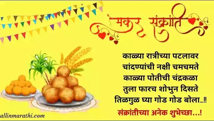Makar sankranti greetings marathi