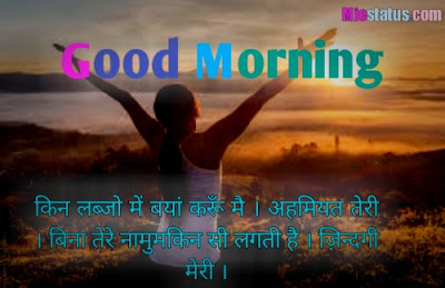 good-morning-shayari-on-image