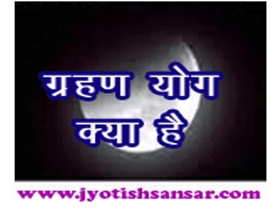 grahan yog ke upaay in hindi jyotish