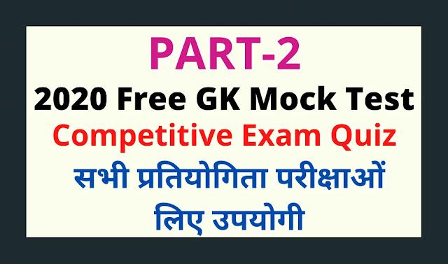 General Hindi Quiz