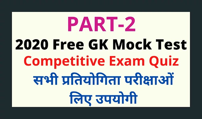 2020 Free GK Mock Test |Competition Quiz in Hindi