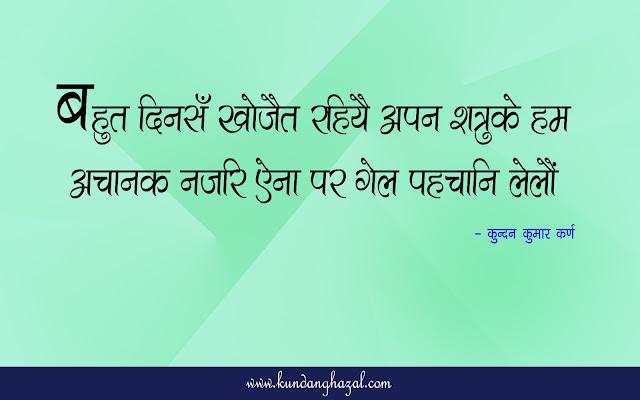 मैथिली शाइरी