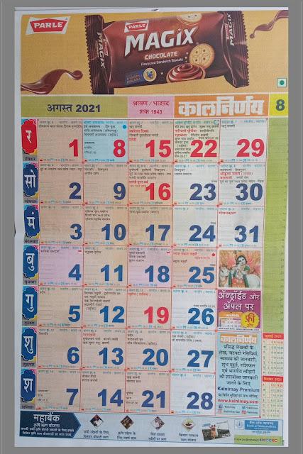 Hindi Kalnirnay Calendar 2021 August