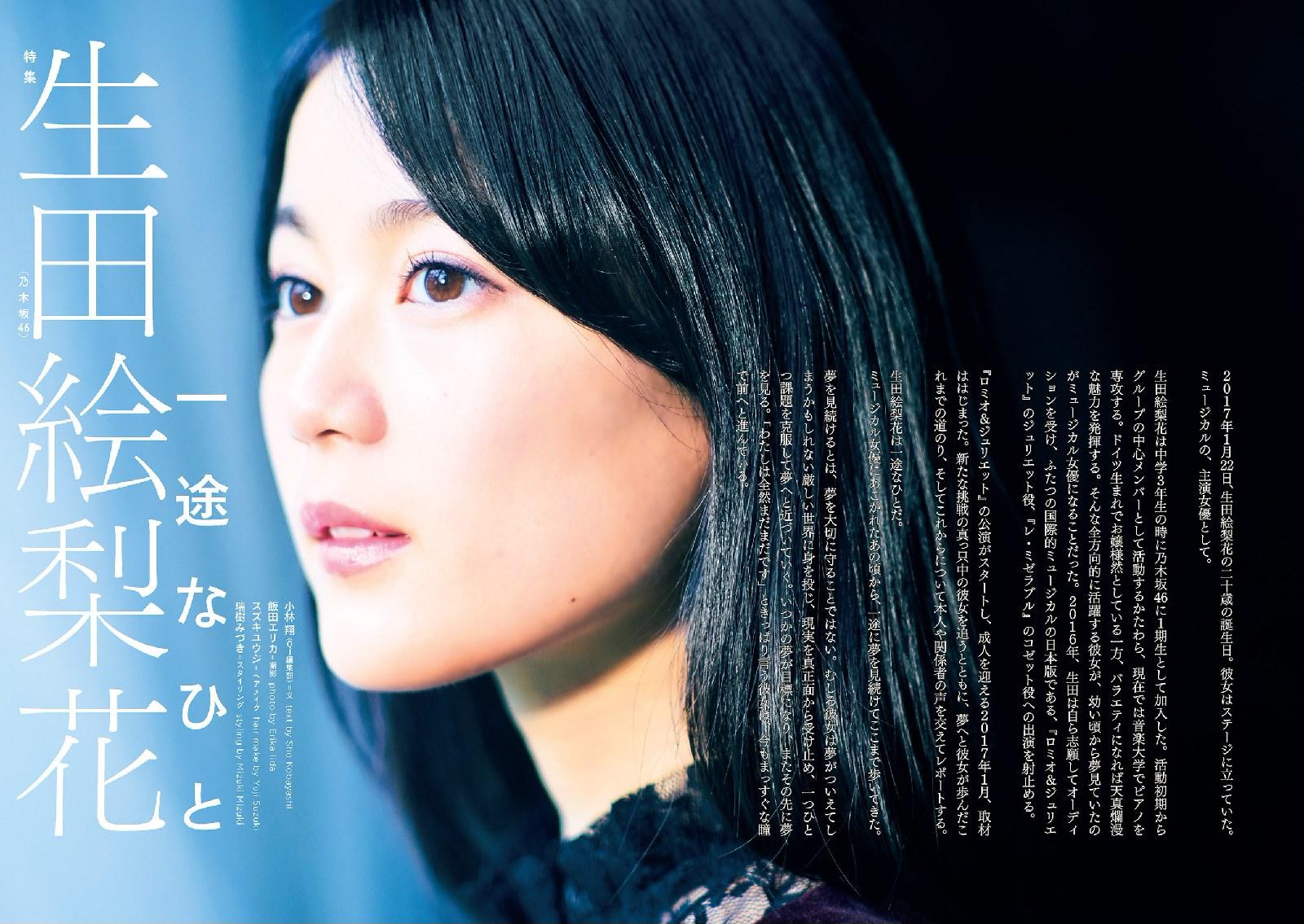Ikuta Erika 生田絵梨花 Nogizaka46, Quick Japan 2017 Vol.130