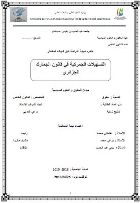 مذكرة ماستر: التسهيلات الجمركية في قانون الجمارك الجزائري PDF
