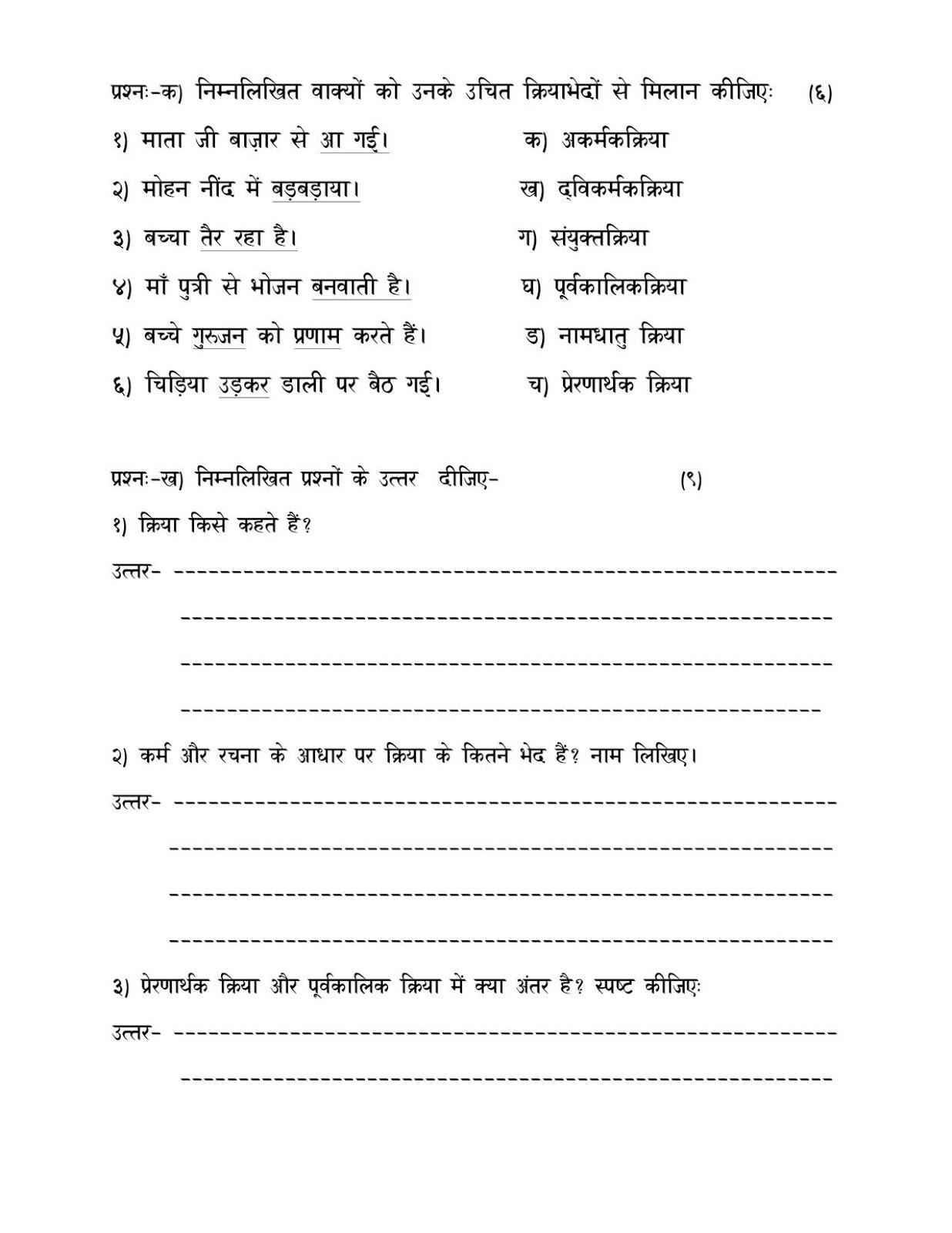 Worksheet Of Kriya 2