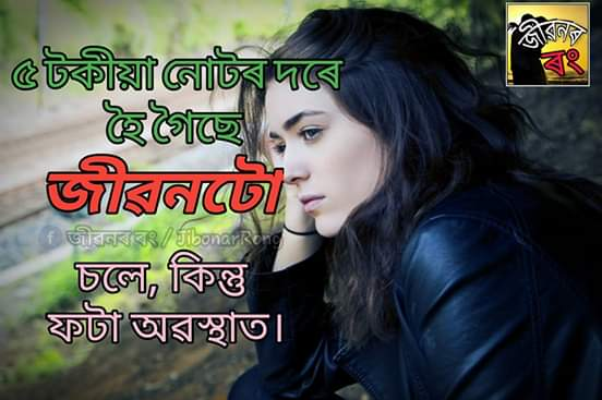 Some Assamese Quotes On Life With Images And Shayari
