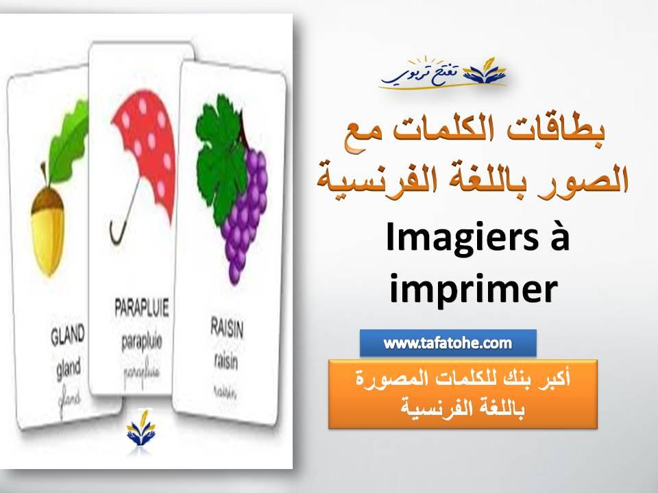 بطاقات الكلمات مع الصور باللغة الفرنسية
