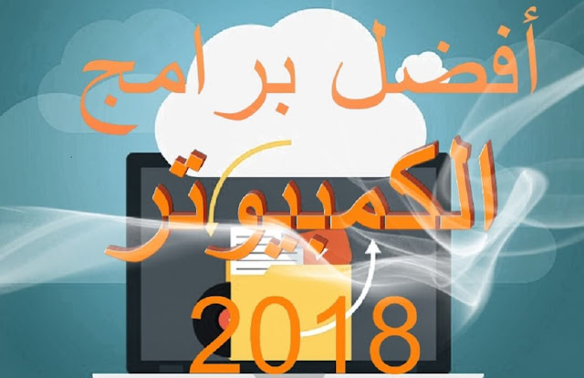أفضل وأخطر برامج الكمبيوتر 2018 برامج حاسوب خرافية السلسة العاشرة