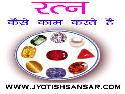 ratn jyotish by best astrologer in india