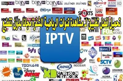 تحميل-افضل-تطبيق-IPTV-لـ-مشاهدة-قنوات-الرياضية-المشفرة-مجانا-بدون-تقطيع