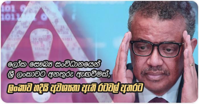 who-warning-srilanka-urgent-need-country
