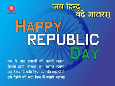 गणतंत्रता दिवस पर निबंध : Republic Day Essay in Hindi , 26 January Image for Whatsapp,