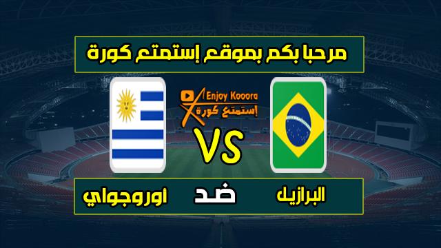 مشاهدة البث المباشر مباراة البرازيل وأوروجواي يلا شوت أونلاين بدون تقطيع