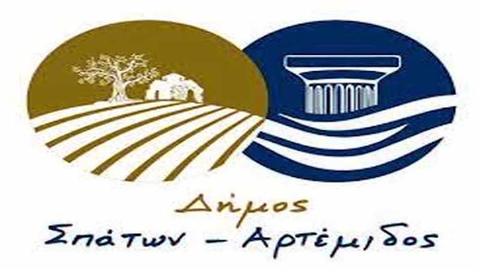 5 προσλήψεις στον Δήμο  Σπάτων- Αρτέμιδος