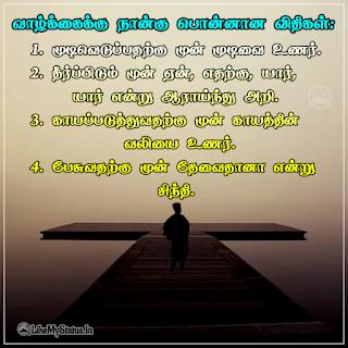 Ponmozhi Status Image