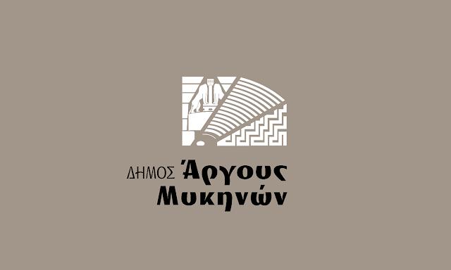 Ανακοίνωση του Δήμου Άργους Μυκηνών για όλα τα σχολεία και τα ΚΔΑΠ