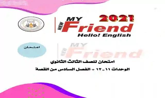اهم امتحان لغة انجليزية على الوحدات 11 - 12 للصف الثالث الثانوى 2021 من كتاب ماى فريند