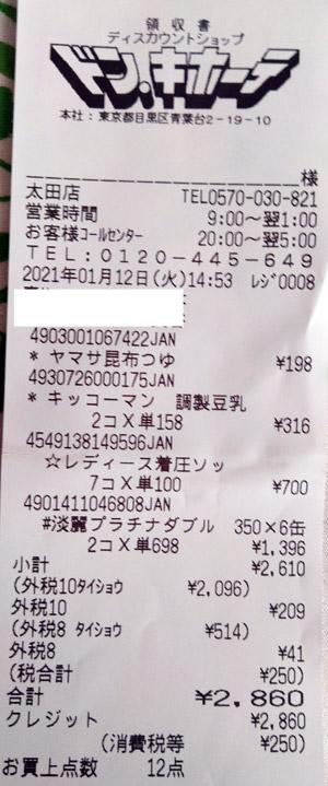 ドン・キホーテ 太田店 2021/1/12 のレシート