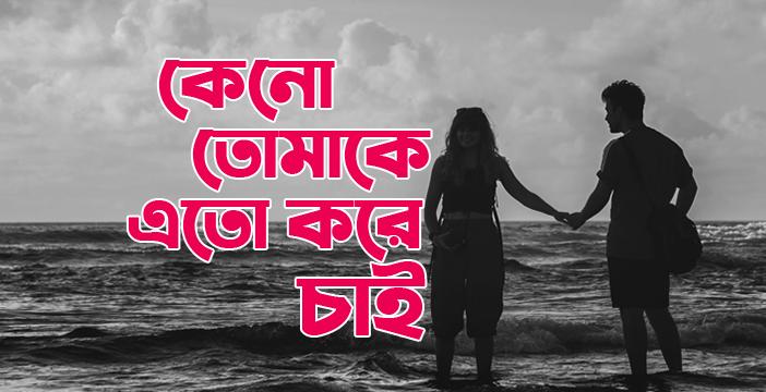 কেনো তোমাকে এতো করে চাই   Bangla Sad Story