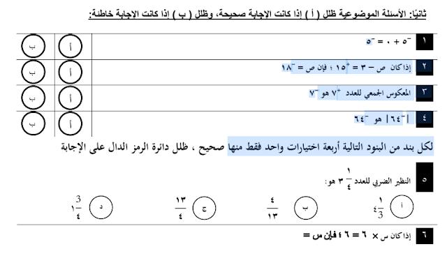 مراجعة رياضيات للصف السادس الوحدة التاسعة الفصل الثاني