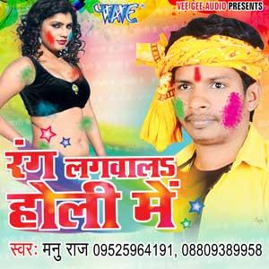 Rang Lagwala Holi Me