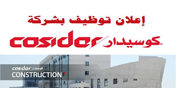 وظائف جديدة في شركة كوسيدار COSIDER GROUPE