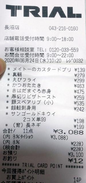 TRIAL トライアル 長沼店 2020/6/24 のレシート